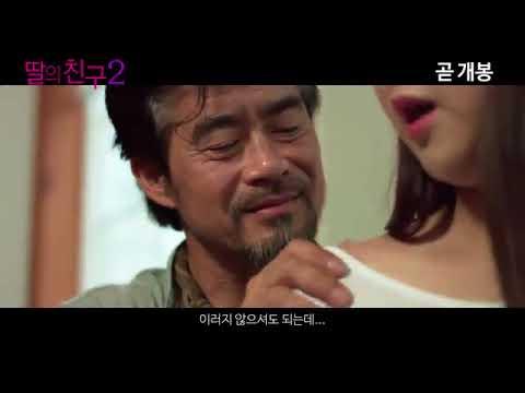 I Don't Like Younger Men 2 Korean Movie Trailer
