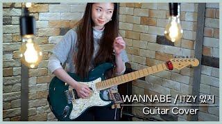 WANNABE 워너비 - ITZY 있지- Electric Guitar Cover 기타커버 - Seobins Guitar Focus Ver. [Kpop]