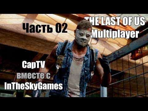 The Last Of Us Multiplayer - вместе с InTheSkyGames - Let's Play 02