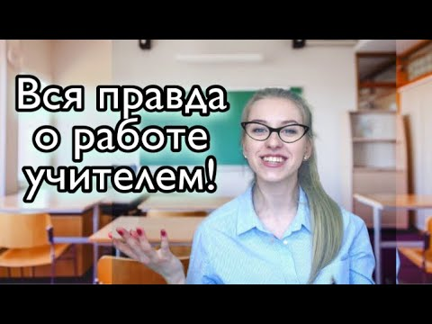 Молодым учителям о работе в общеобразовательной школе.  Мой опыт работы учителем английского!!!!