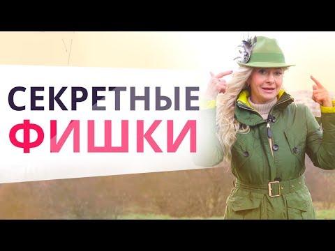 7 ФИШЕК ДЛЯ УДЕРЖАНИЯ МУЖЧИНЫ! Юлия Ланске