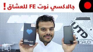 مراجعة الجالاكسي نوت Galaxy Note Fe نسخة المعجبين والعشاق !