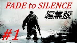 【新作】Fade to Silenceライブ#1【編集版】