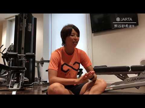 熊谷選手インタビュー