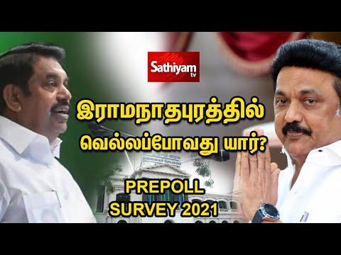 இராமநாதபுரத்தில் வெல்லப்போவது யார்?|Election Survey| Ramanathapuram | ADMK | DMK |Congress |BJP |MNM