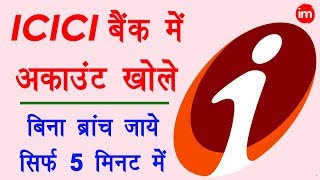 How to Open Account in ICICI Bank Online in Hindi - ICICI बैंक में ऑनलाइन खाता खोलने का पूरा प्रोसेस  IMAGES, GIF, ANIMATED GIF, WALLPAPER, STICKER FOR WHATSAPP & FACEBOOK