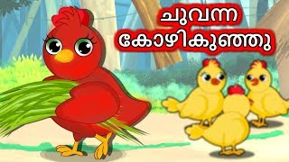 ചുവന്ന കോഴികുഞ്ഞു | Chuvanna Kozhikunju | Little Red Hen | Malayalam Moral Stories For Kids