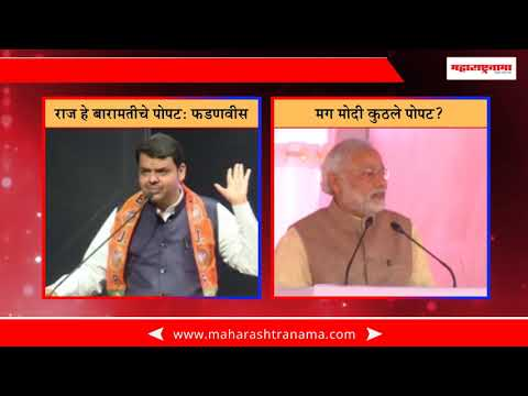Maharashtra CM Devendra Fadnavis criticize Raj Thackeray, but what his thoughts about Narendra Modi