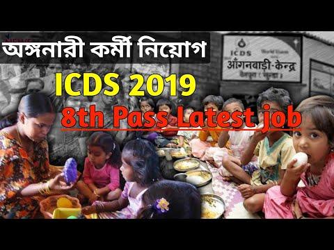 ICDS Recruitment 2019 , রাজ্যে প্রচুর কর্মী
