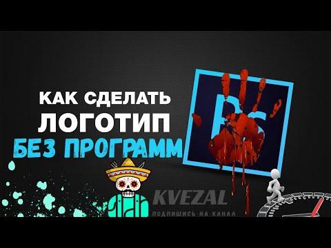 Как сделать логотип без программы / ЛОГОТИП ЗА 5 МИНУТ /  KVEZAL