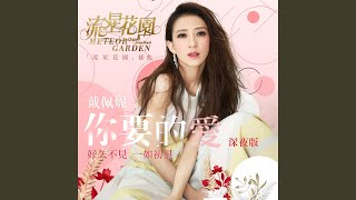 """The Love You Want (Night Version) (From """"Meteor Garden"""" Original Soundtrack)"""