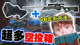 【PUBG「超多空投箱」的秘密山洞挑戰!】輕鬆玩死對手的「VB左右大法」?被外國主播搶雞😨搞笑吃雞精華#40
