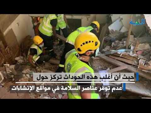 الدفاع المدني : تكرار حوادث الإنهيارات للمباني تحت الإنشاء والشعبية