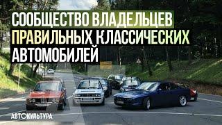 """Автоклуб """"ВЕТЕРОК"""" - Начало"""