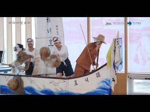 2021 기획공연 2탄(해녀노래보존회-바당어멍소리)