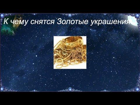 К чему снятся Золотые украшения (Сонник)