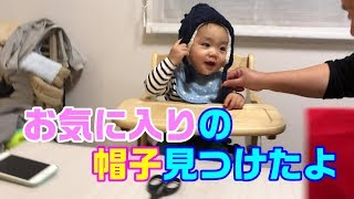 赤ちゃんがお気に入りの帽子見つけたよ!