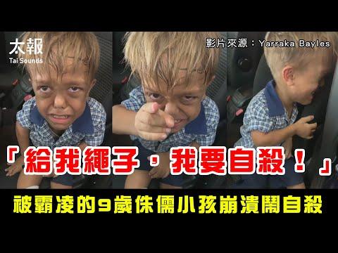 「給我繩子,我要自殺!」被霸凌的9歲侏儒症小孩崩潰鬧自殺