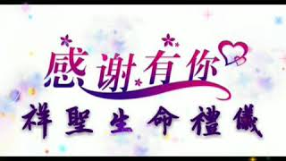 祥聖生命禮儀11/18潘府秀利老先生追思會
