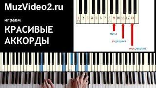 Уроки игры на фортепиано - красивые аккорды