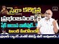 Tollywood Senior Journalist Bharadwaj About Sye Raa Narasimha Reddy Movie Collections Mirror TV