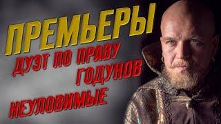 ПРЕМЬЕРЫ | Годунов, Дуэт по праву, Неуловимые, Зинка-москвичка, Непредвиденные обстоятельства