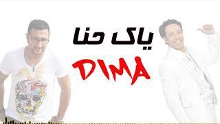 Said Mosker & Abdellah Daoudi - Dima Khawa | (سعيد مسكر و عبد الله الداودي - ديما خاوة (حصريا تحميل MP3