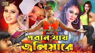 Shakib Khan New Movie (2021) HD   Rumana   Purnima   Misha Sawdagor   @SB Entertainment