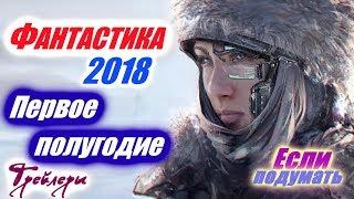 ФАНТАСТИЧЕСКИЕ ФИЛЬМЫ 2018 ПЕРВОЕ ПОЛУГОДИЕ ТРЕЙЛЕРЫ