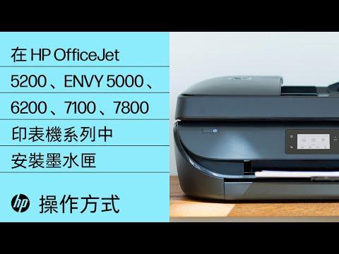在 HP OfficeJet 5200 和 ENVY 5000、6200、7100 及 7800 印表機系列中安裝墨水匣