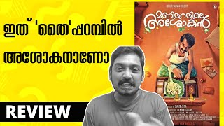 Maniyarayile Ashokan Review | Unni Vlogs | Netflix - Download this Video in MP3, M4A, WEBM, MP4, 3GP