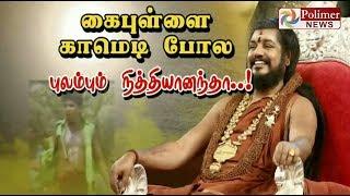 கைபுள்ளை காமெடி போல புலம்பும் நித்தியானந்தா..! | Nithyananda