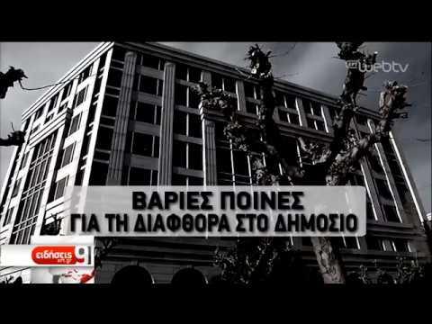 Διαφθορά στο Δημόσιο: 2.500 περιστατικά κάθε χρόνο | 20/02/19 | ΕΡΤ