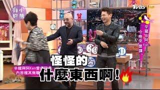 辛龍&阿Ken 今晚來「開講」小燕有約 20170406 (完整版)
