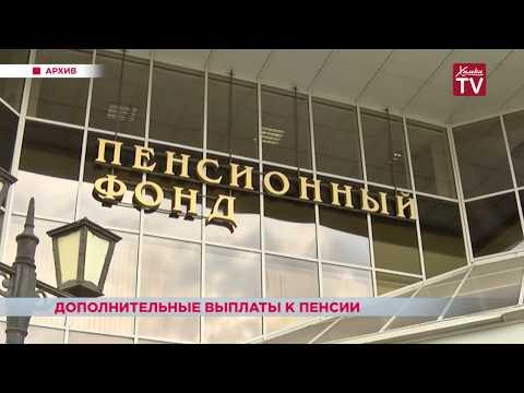 Дополнительные выплаты к пенсии. 23.08.18