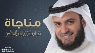 Monajat Mishari Rashed Alafasy - مناجاة - مشاري راشد العفاسي تحميل MP3