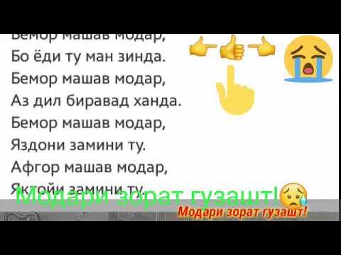 Э писар бар хезу дав модари зорат гузашт 23.03.2019