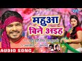 Pramod Premi Yadav जोरदार चईता गीत 2018 - Mahua Bine Aiha - Bhojpuri Hit Chaita Song 2018
