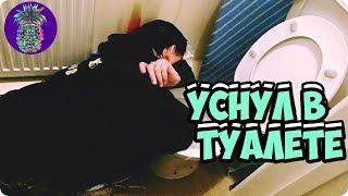 УСНУЛ В ТУАЛЕТЕ Я   Ананас TV   # 44