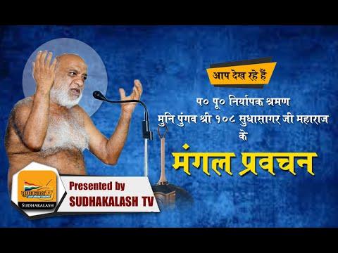Mangal Pravachan 25 Feb 2020