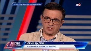 Россия - Украина: история развода. Право голоса