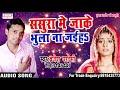 भोजपुरी का दर्द भरा गीत  _ ससुरा में जाके भुला ना जइहS !! Brajesh Pardesi ! Bhojpuri Song
