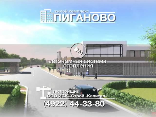 Видео ЖК Пиганово