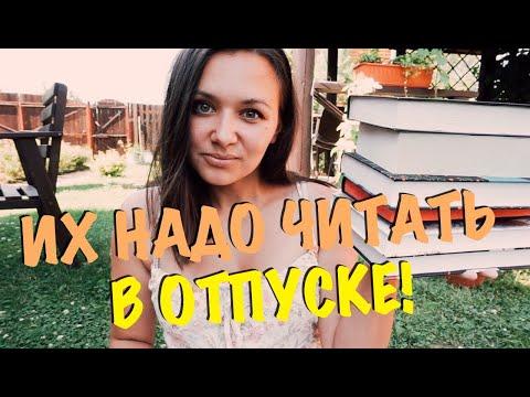 """КНИГИ ДЛЯ ОТПУСКА🌼 ТОП ЛУЧШИХ """"ДЕТЕКТИВОВ"""""""