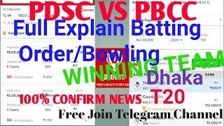 PBCC vs PDSC Dhaka Premier Division T20 | Fantasy11 Star Picks