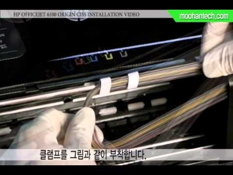HP Officejet 6100 ePrinter + ORIGIN-CISS(오리진 무한잉크공급기) Installation video