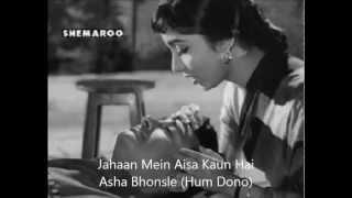 Asha Bhosle - Hum Dono (1960) - 'jahaan mein aisa kaun hai