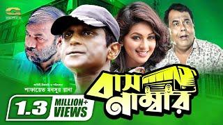 Bangla Natok 2018   Bus Number   ft Hasan Masud, Monalisa, Sohel Khan, Kochi Khondakar
