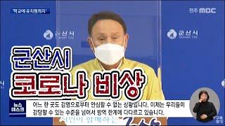'학교에 유치원까지' 군산 코로나 확산세 '심각'