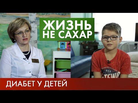 Диабет у детей | Жизнь не сахар #4 (2019)